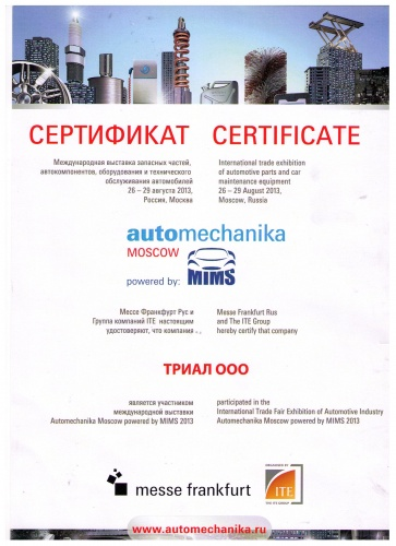 Выставка «MIMS Automechanika 2014»